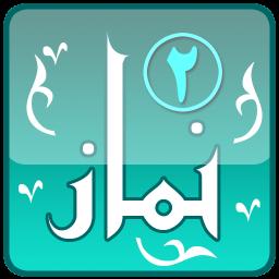 آموزش جامع نماز 2