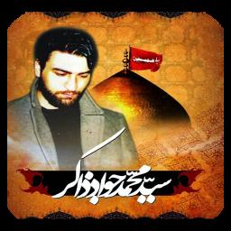 سید محمد جواد ذاکــر طباطبایی