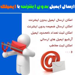 نرم افزار ارسال ایمیل بدون اینترنت ایمیلک