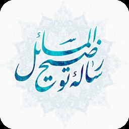 رساله آیت الله العظمی مکارم شیرازی