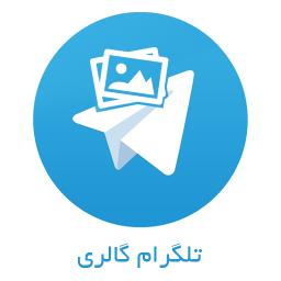 تلگرام گالری