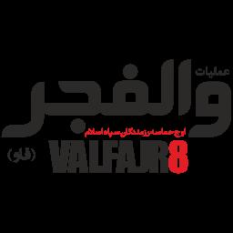 عملیات والفجر 8، اوج حماسه رزمندگان اسلام