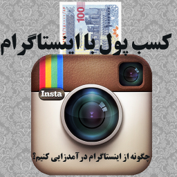 پولسازی با اینستاگرام
