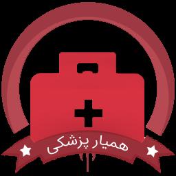 همیار پزشکی، عطاری و دارویاب