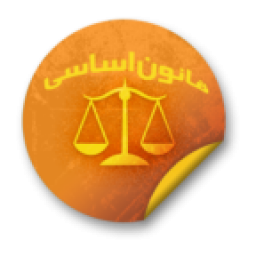 قانون اساسی ایران