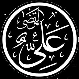 دستخط امام علی