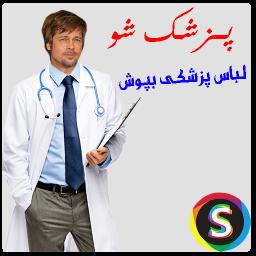 پـزشک شو(لباس دکتری بپوش)