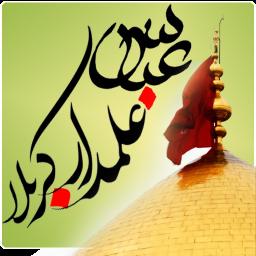 حضرت عباس علمدار کربلا(کامل و ویژه)
