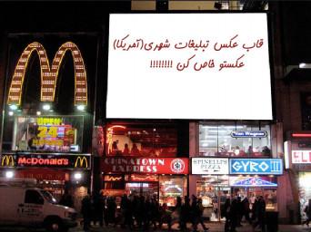 قاب عکس تبلیغات شهری(آمریکا)
