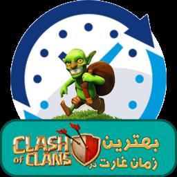 بهترین زمان غارت در Clash of Clans