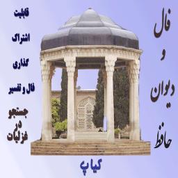 فال ودیوان حافظ(مخصوص پاییزوزمستان)