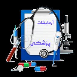 راهنمای جامع آزمایشات-پزشکی
