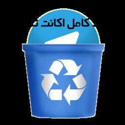 پاک کردن کامل حساب تلگرام + آموزش