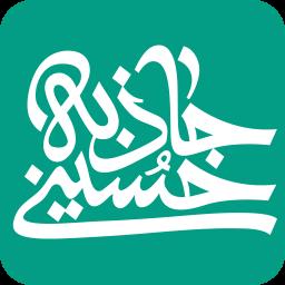 جاذبه حسینی (نسخه کم حجم)