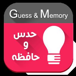 حدس و حافظه + تقویت حافظه