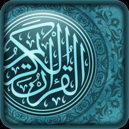 قرآن کریم(جز اول)