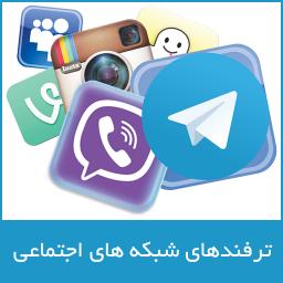 ترفندهای تلگرام، وایبر و ..