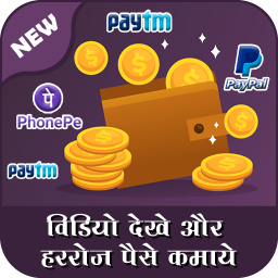Watch Video and Earn Money : Daily Cash Offer