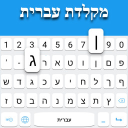 Hebrew keyboard: Hebrew Language Keyboard