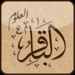 امام محمد باقر علیه السلام (باقر العلوم)