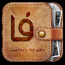 دفترچه یادداشت فارسی نسخه پایدار بهمراه وبجت