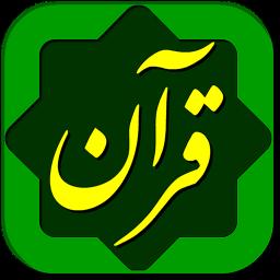 قرآن حکیم Quran Hakim
