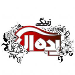 مجله زندگی ایده آل