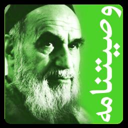 وصیتنامه امام خمینی (ره)