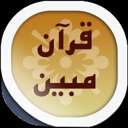 قرآن مبین به همراه تفسیر روایی البرهان