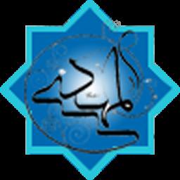 المهدی(عج)