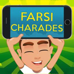 Farsi Charades: Persian/Iranian  ادا بازی پانتومیم
