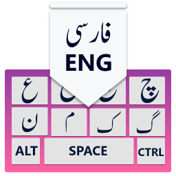 Farsi Keyboard: Persian Keyboard Farsi and English