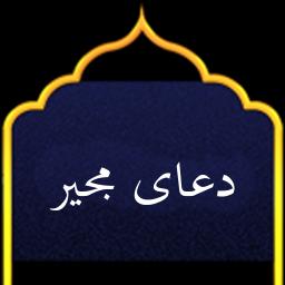 Dua Mojir