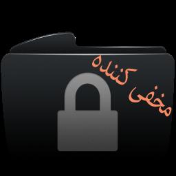 مخفی کننده تمام فایل ها