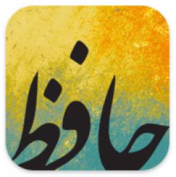 دیوان حافظ_همراه با فالگیر اختصاصی