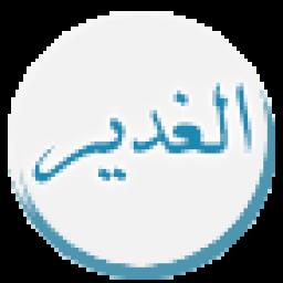 الغدیر