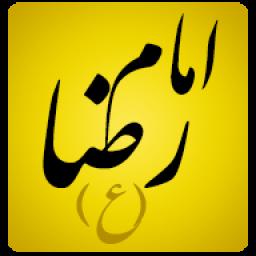 امام رضا (ع)