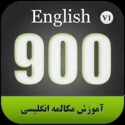 آموزش مکالمه انگلیسی 900 سطح مبتدی - نسخه نمایشی