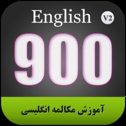 آموزش مکالمه انگلیسی 900 سطح پیشرفته - نسخه نمایشی