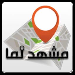 سامانه هوشمندسازی و گردشگری مشهد (مشهد نما)
