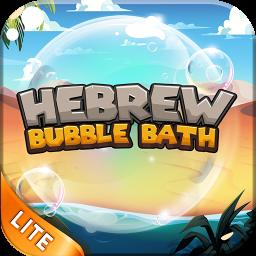 Learn Hebrew Bubble Bath