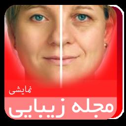 مجله زیبایی (پوست و مو)نمایشی