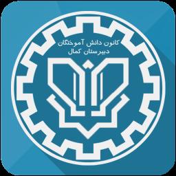 کانون دانش آموختگان دبیرستان کمال دانشگاه صنعتی اصفهان
