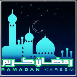 دعاهای روزانه رمضان(صوتی)