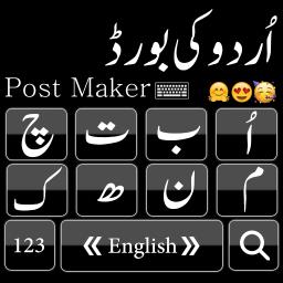 Urdu English Keyboard 2020 - Urdu on Photos