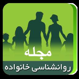 مجله روانشناسی خانواده نمایشی