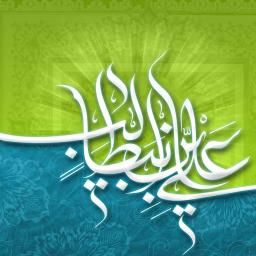کرامات حضرت علی(ع)
