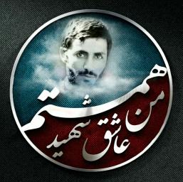 شهید حاج محمد ابراهیم همت