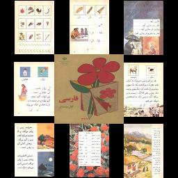 فارسی اول دبستان دهه 60و70