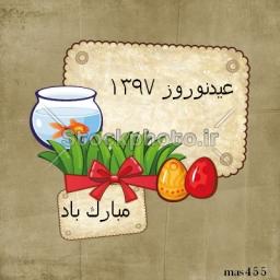 عید نوروز1397